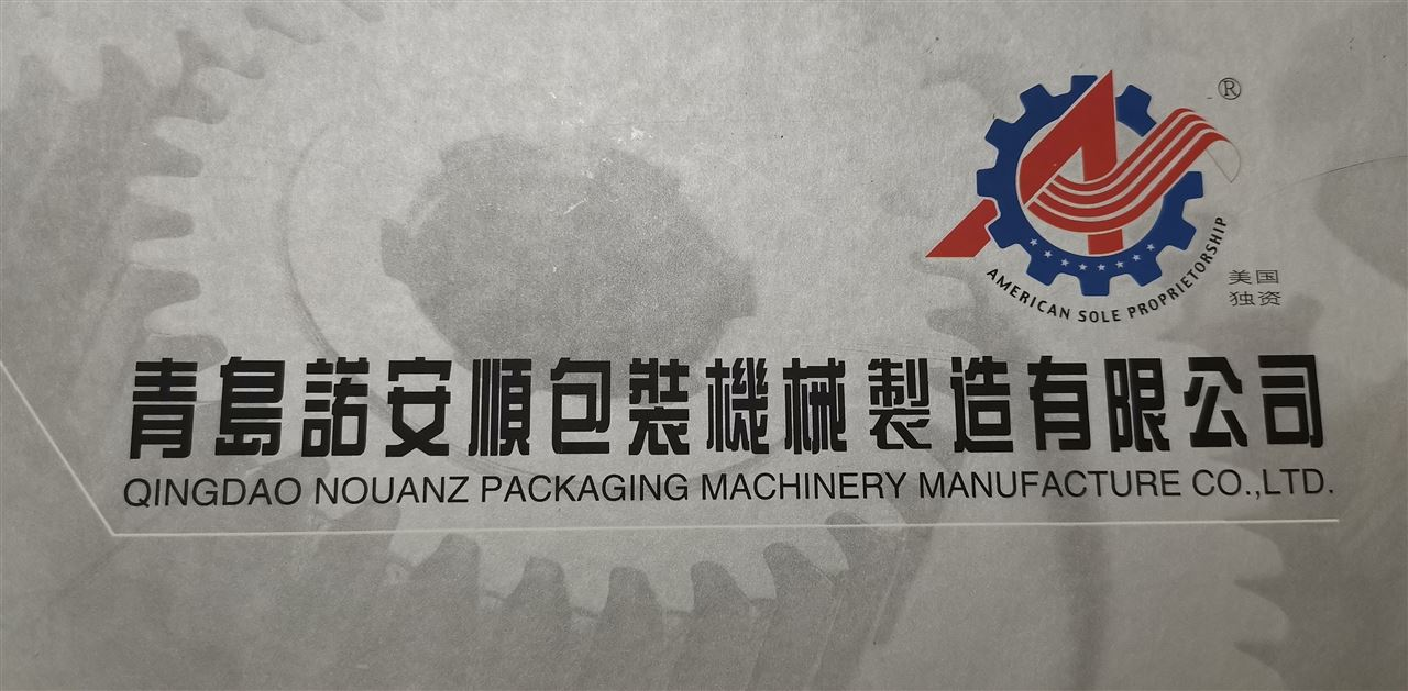 青島諾安順包裝機械制造有限公司