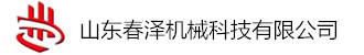 山东春泽机械科技有限公司