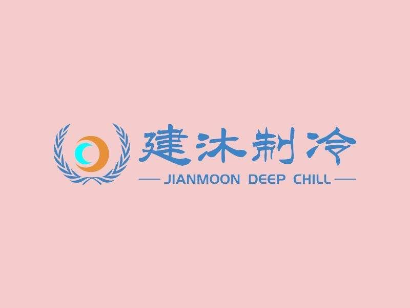 深圳市建沐制冷设备有限公司