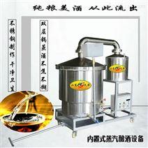 釀酒設備 白酒蒸餾機 糧食燒酒鍋