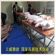 LW-30HMV猪肉微波解冻设备 济南解冻机厂家