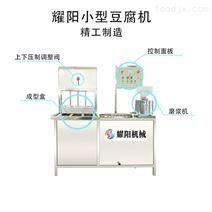 耀阳牌全自动小型豆腐机