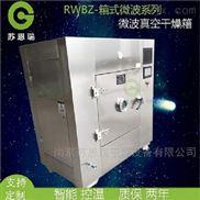 箱式微波真空干燥机  食品低温微波杀菌设备