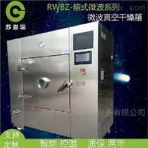 常压微波杀菌干燥箱,连续式干燥机
