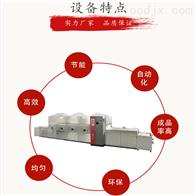 LW-30HMV新型藜麦微波烘焙设备