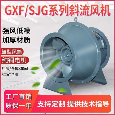 SJGchang矿体育guan通风换qi管道混斜流机