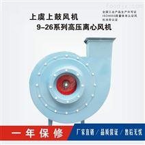 9-19離心機/工業輸送物料除塵吸風機