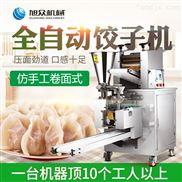 旭众饺子机不锈钢全自动商用仿手工小型