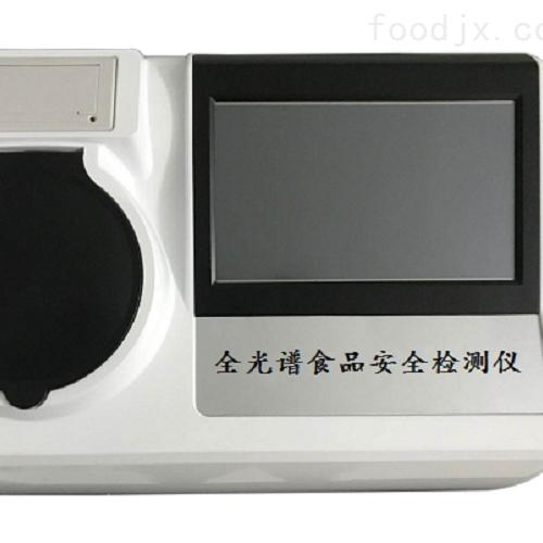 食品安全全光谱检测仪
