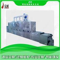 LW-20HMV纸吸管微波烘干机 纸品干燥机