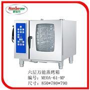 MEOA-61-MP六层万能蒸烤箱