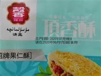 陕西省食品企业限用日期的标示