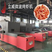 LW-30HMV微波对虾烘烤机 济南微波烤虾设备厂家