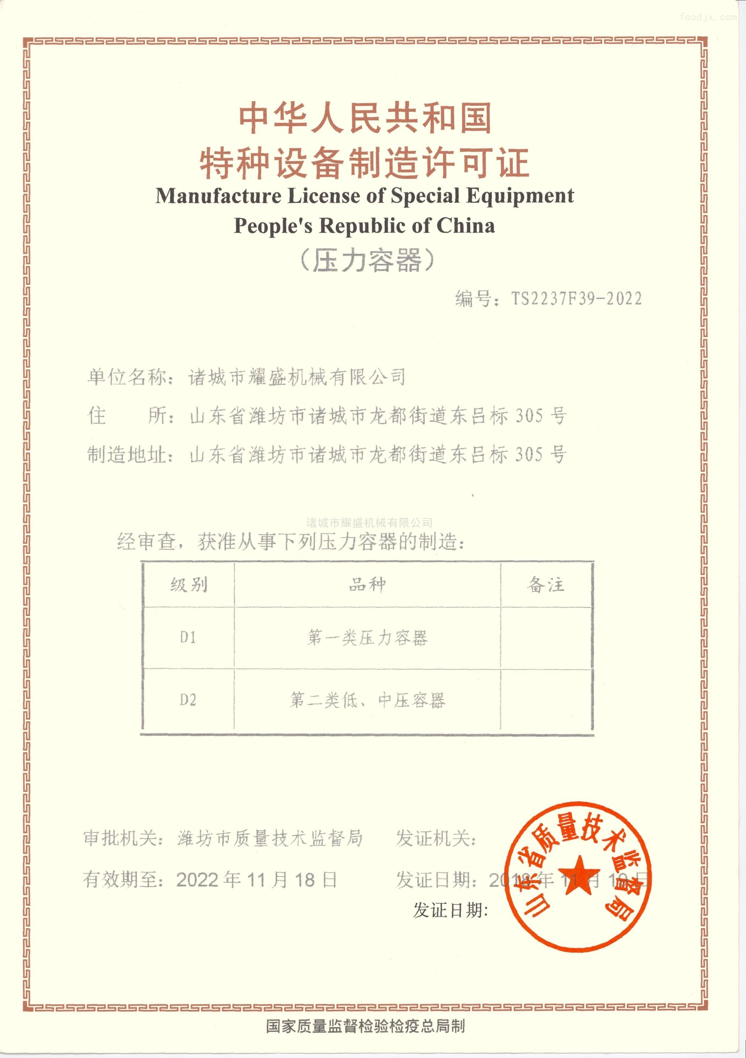 中华人名共和国特种设备制造许可证