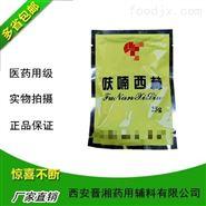 資質齊全呋喃西林(消)藥廠生產、價格優勢