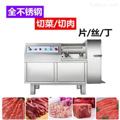 HDQ-550五花肉切肉片机器冷鲜牛肉切丁机鱿鱼切片机