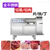 五花肉切肉片机器冷鲜牛肉切丁机鱿鱼切片机