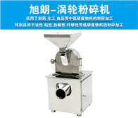 SWLF-200高效涡轮粉碎机,电动食品粉碎机