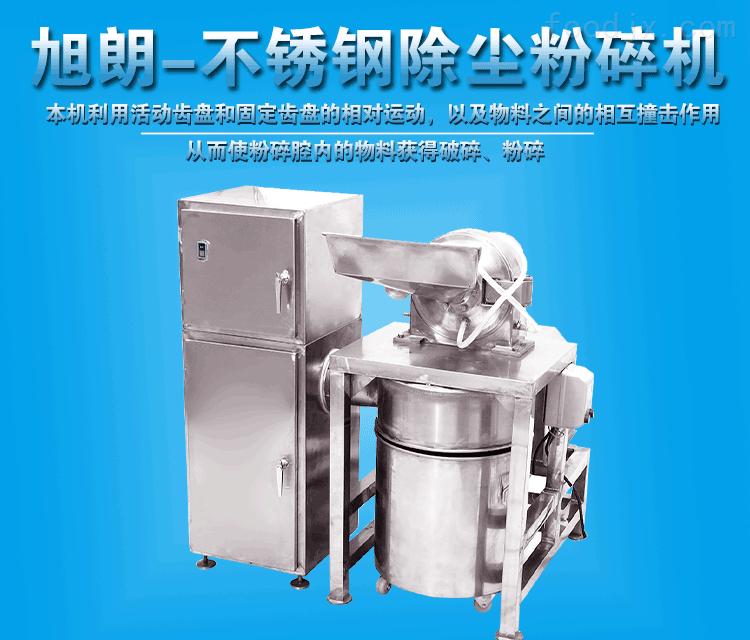 水冷锤式百合粉碎机生产供应商