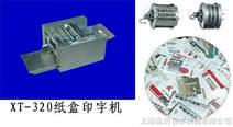 紙盒噴碼機