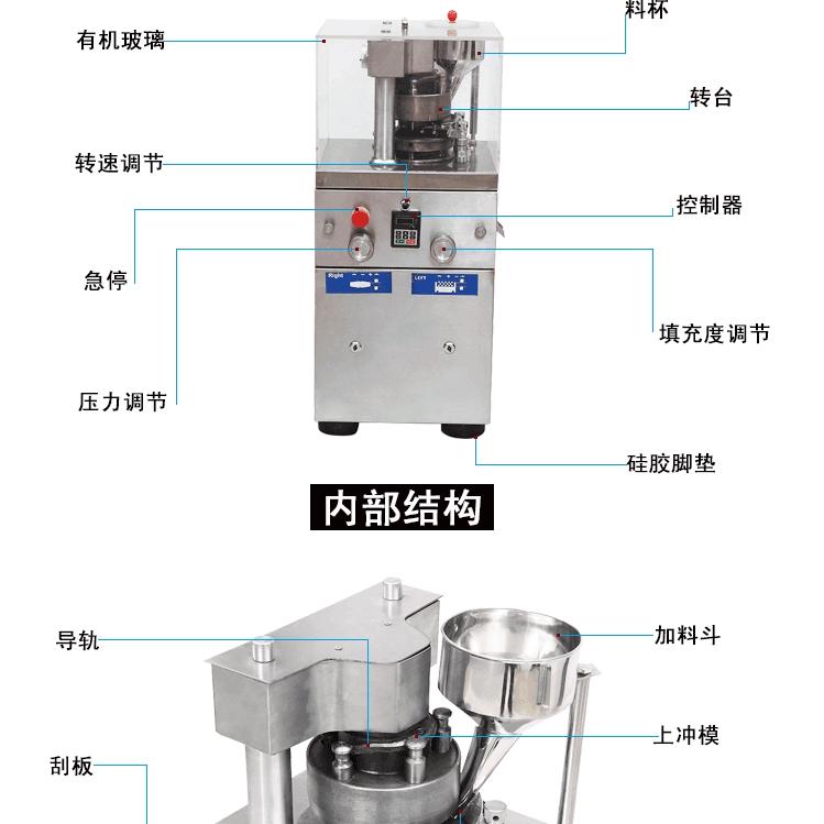 云南小型旋转式压片机