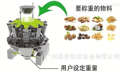 混合坚果包装机