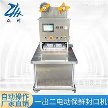 眾川生產一出四抽真空充氣封口機