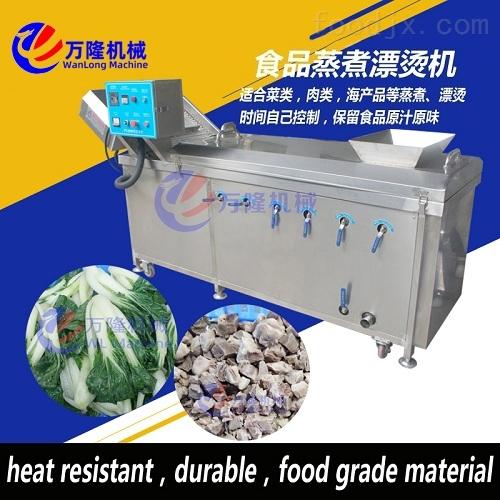 多功能海白菜加工漂烫流水线 蒸煮漂烫机