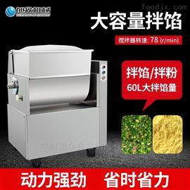 YBX-60餐馆食堂多功能商用自动拌馅机工厂直销