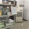 藥品冷藏庫低溫除濕機