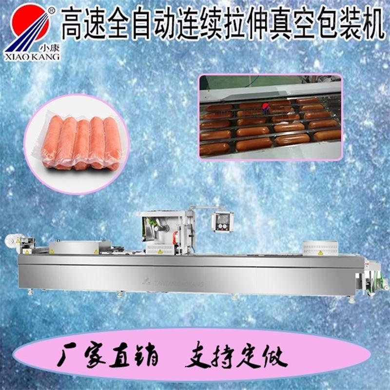 火腿肠全自动高速拉伸膜真空包装机