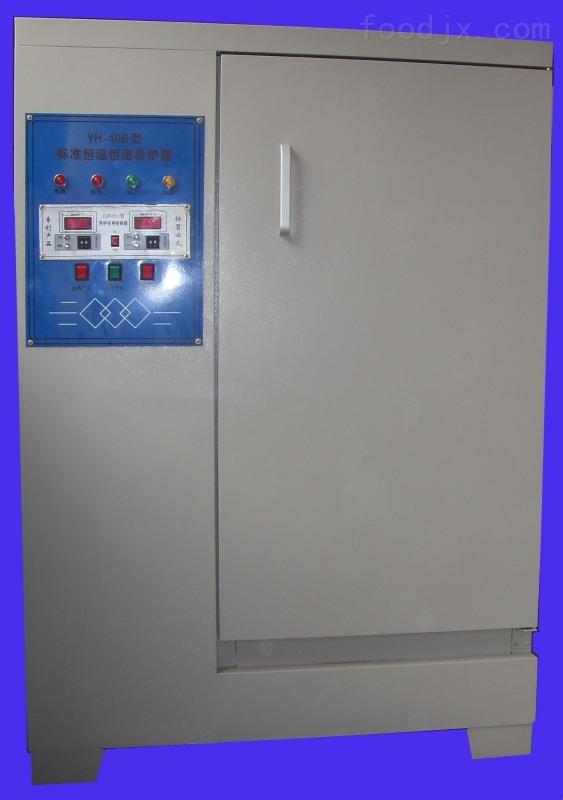 SHBY-40B型混凝土养护箱