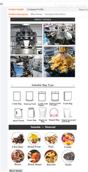 液体自动计量给袋式包装机