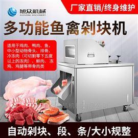 XZW-300全自动商用鱼禽肉剁块机厂家直销