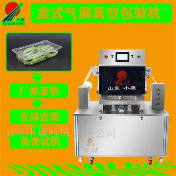 DH-Q食用蔬菜气调真空封盒机