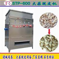 STP-150大蒜脫皮機,去皮機,剝皮機