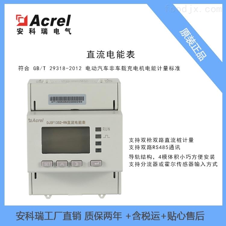 安科瑞直流电能表DJSF 电压输入1000V