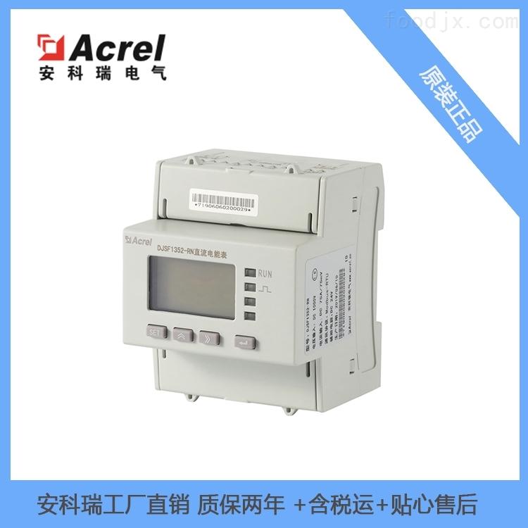 双路直流电能表DJSF 复费率统计 分流器接入