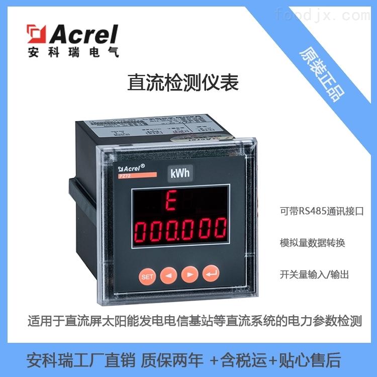 太阳能发电电力仪表 可编程电测仪表