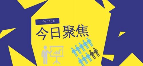 食品机械设备网7月3日行业热点聚焦