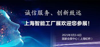 2021SIA上海國際智能工廠暨工業自動化機器人展