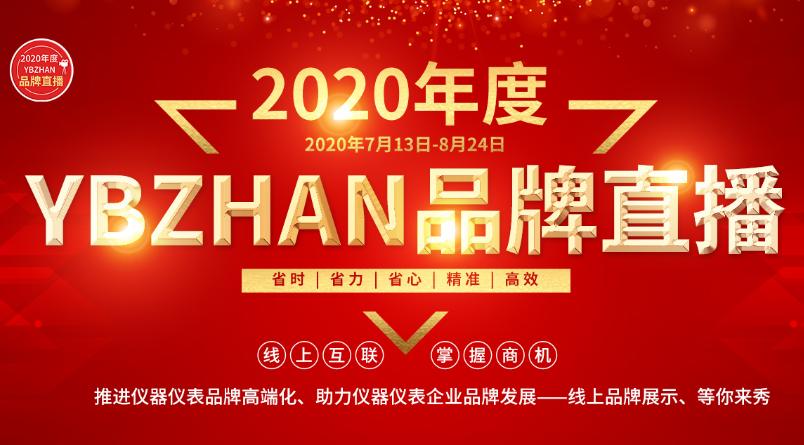 2020YBZHAN品牌直播之數顯儀表專場精彩繼續為您呈現