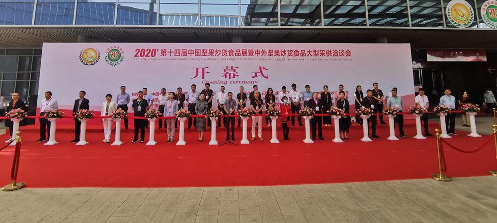 2020第十四届中国坚果炒货食品展暨中外坚果炒货食品大型采供洽谈会现场图集
