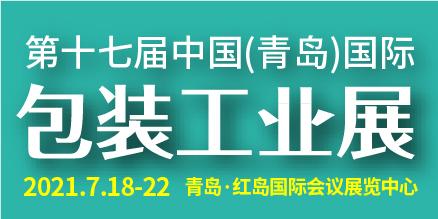 第17屆中國(青島)國際包裝工業展覽會