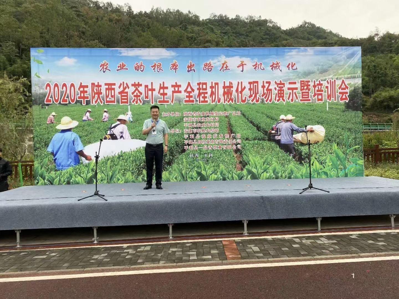 2020年陕西省茶叶生产全程机械化现场演示培训会