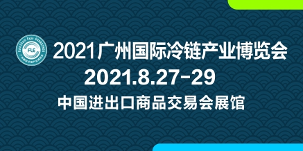2021第六屆廣州國際生鮮加工包裝及餐飲工業化設備展覽會