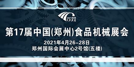 2021第十七屆中國(鄭州)食品包裝及加工設備展覽會
