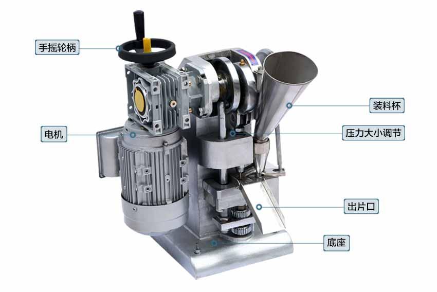 涡轮单冲压片机结构