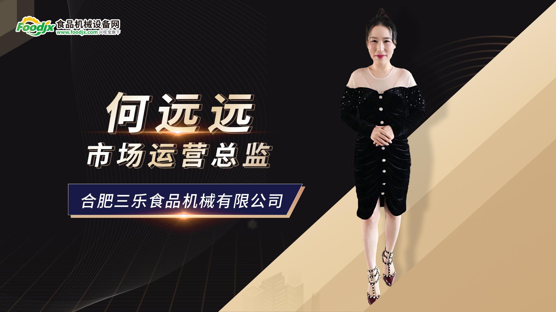 foodjx专访合肥三乐食品机械易胜博娱乐网站