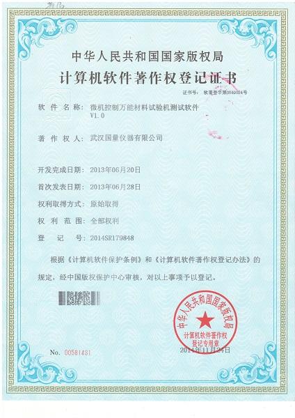 拉力试验机软件证书